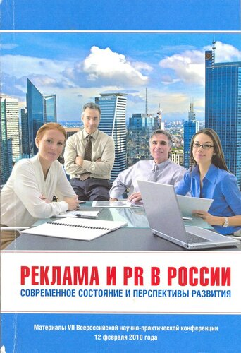 PR_2010.jpg