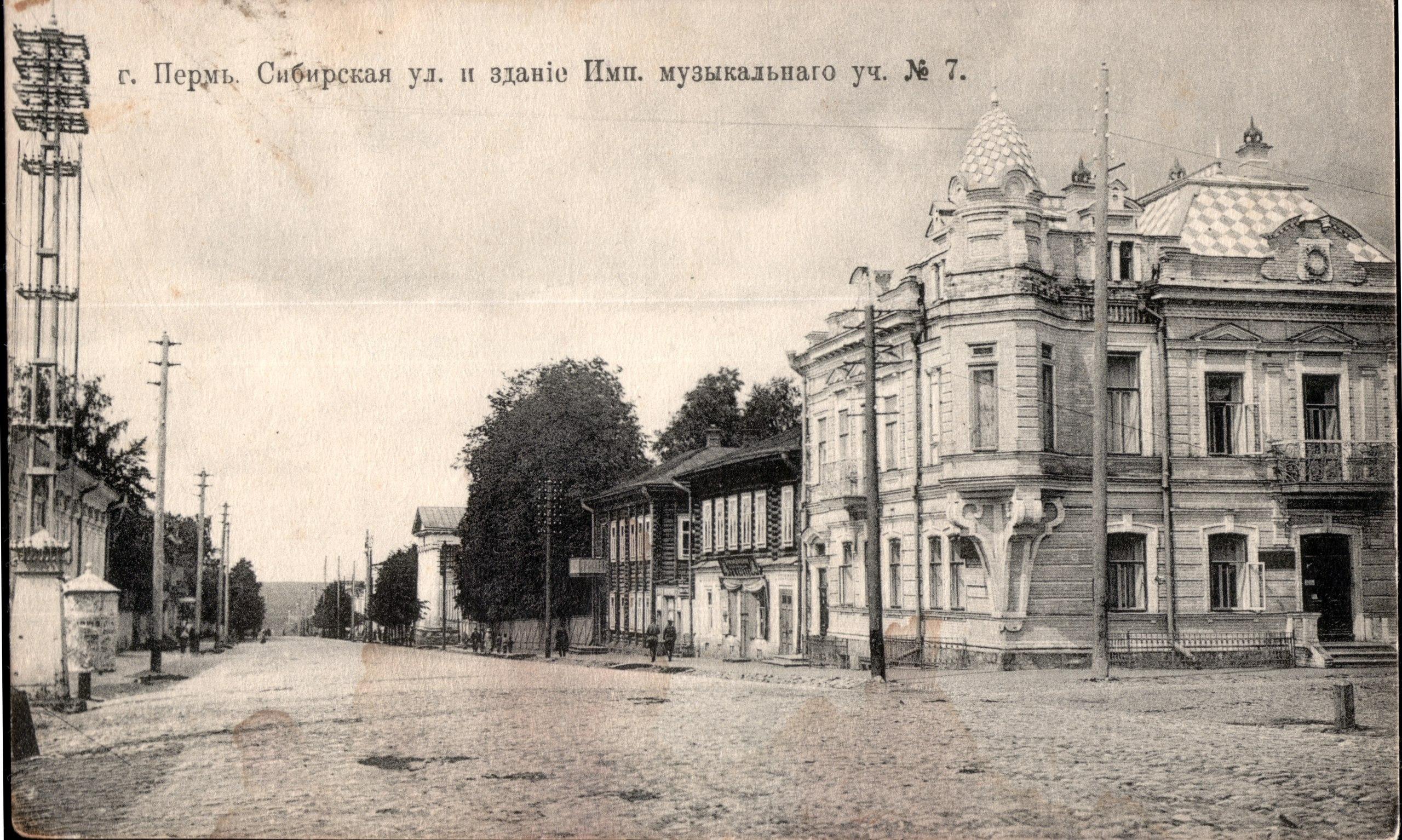 Сибирская улица и здание Императорского училища