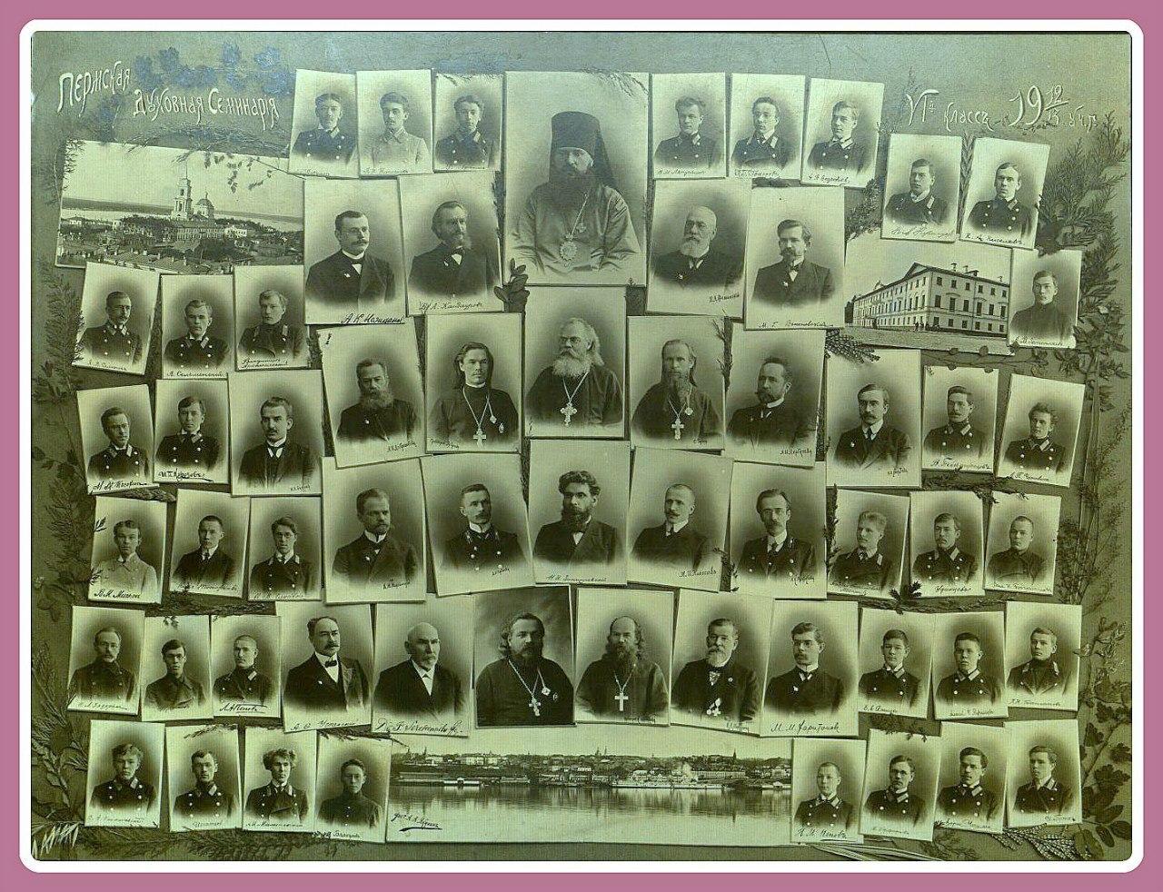 Пермская духовная семинария. 1912-1913