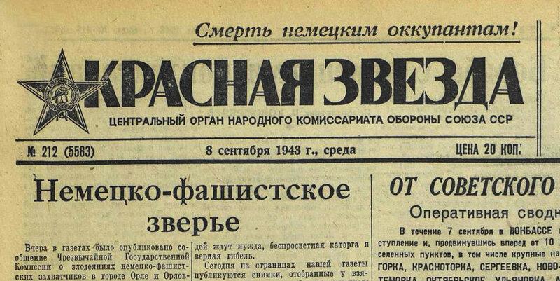 «Красная звезда», 8 сентября 1943 года