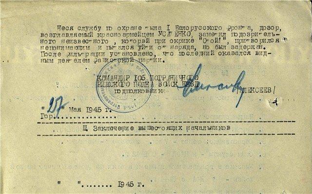 Пять сожительниц с немецкими офицерами. Погранвойска НКВД на зачистке. e78da297b9fc.jpg