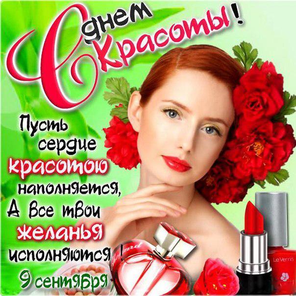 Открытки. День красоты. Пусть исполнятся желания открытки фото рисунки картинки поздравления