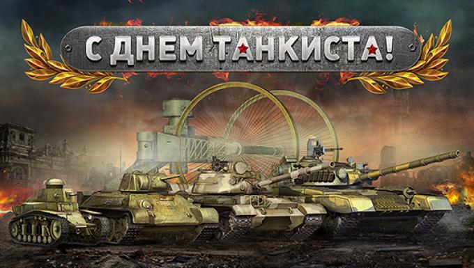 День танкиста. Поздравляем вас, танкисты.JPG