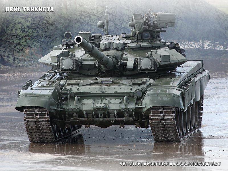 Открытки с Днем танкиста. Поздравляем