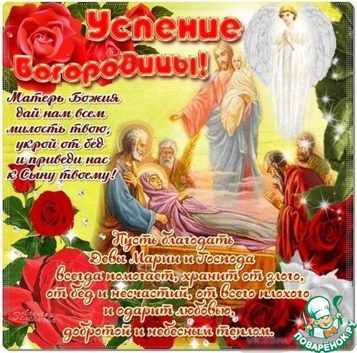 28 августа Успение Пресвятой Богородицы!