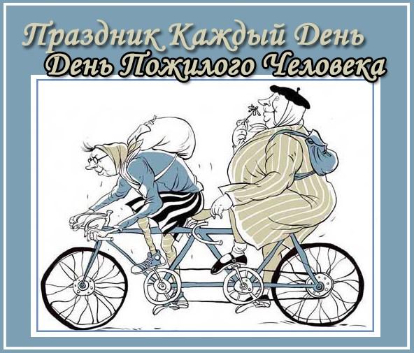 Отдых пожилых - путешествие на велосипеде