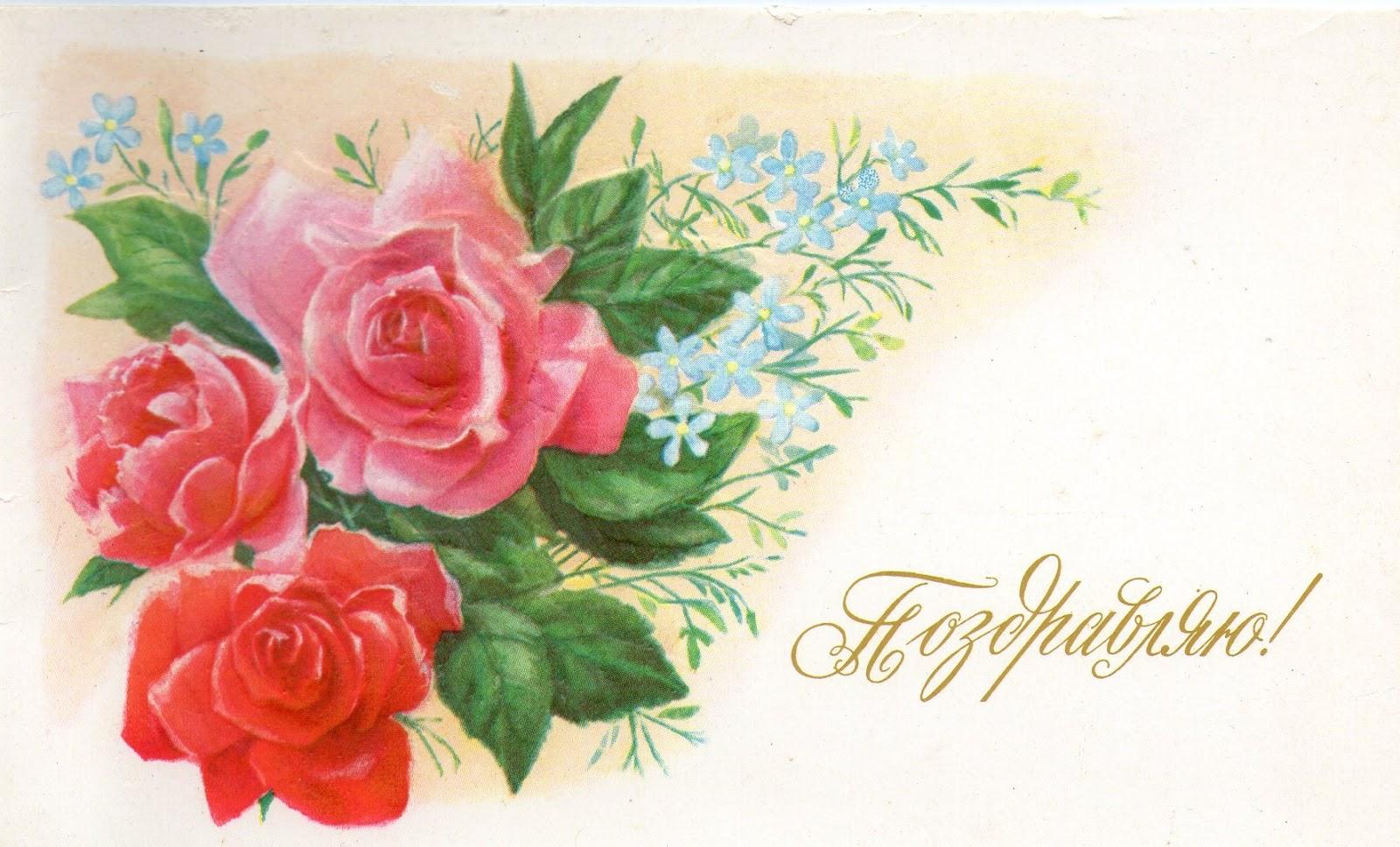 Открытка. 1 октября. С Днем пожилых людей! Красивая открытка с цветами