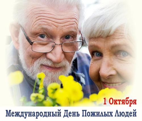 Открытка. 1 октября. С Днем пожилых людей! Пора свободы!