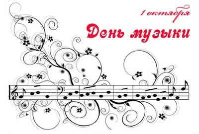 1 октября - Международный день музыки. Поздравляю!