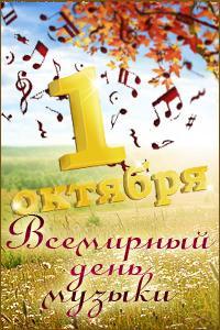 Картинка. 1 октября. Всемирный день музыки!