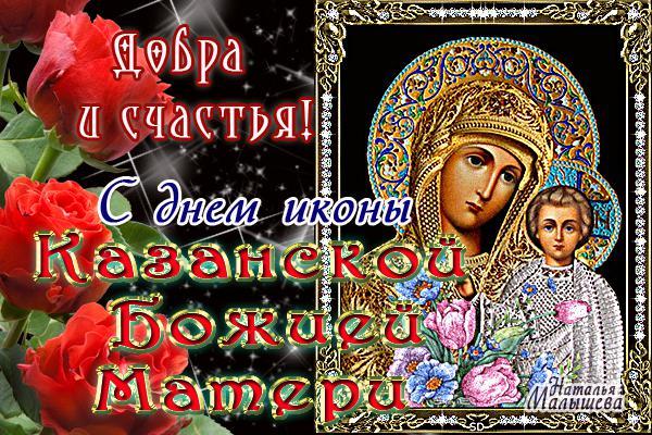 С Днем иконы Казанской Божьей Матери! Добра и счастья! открытки фото рисунки картинки поздравления