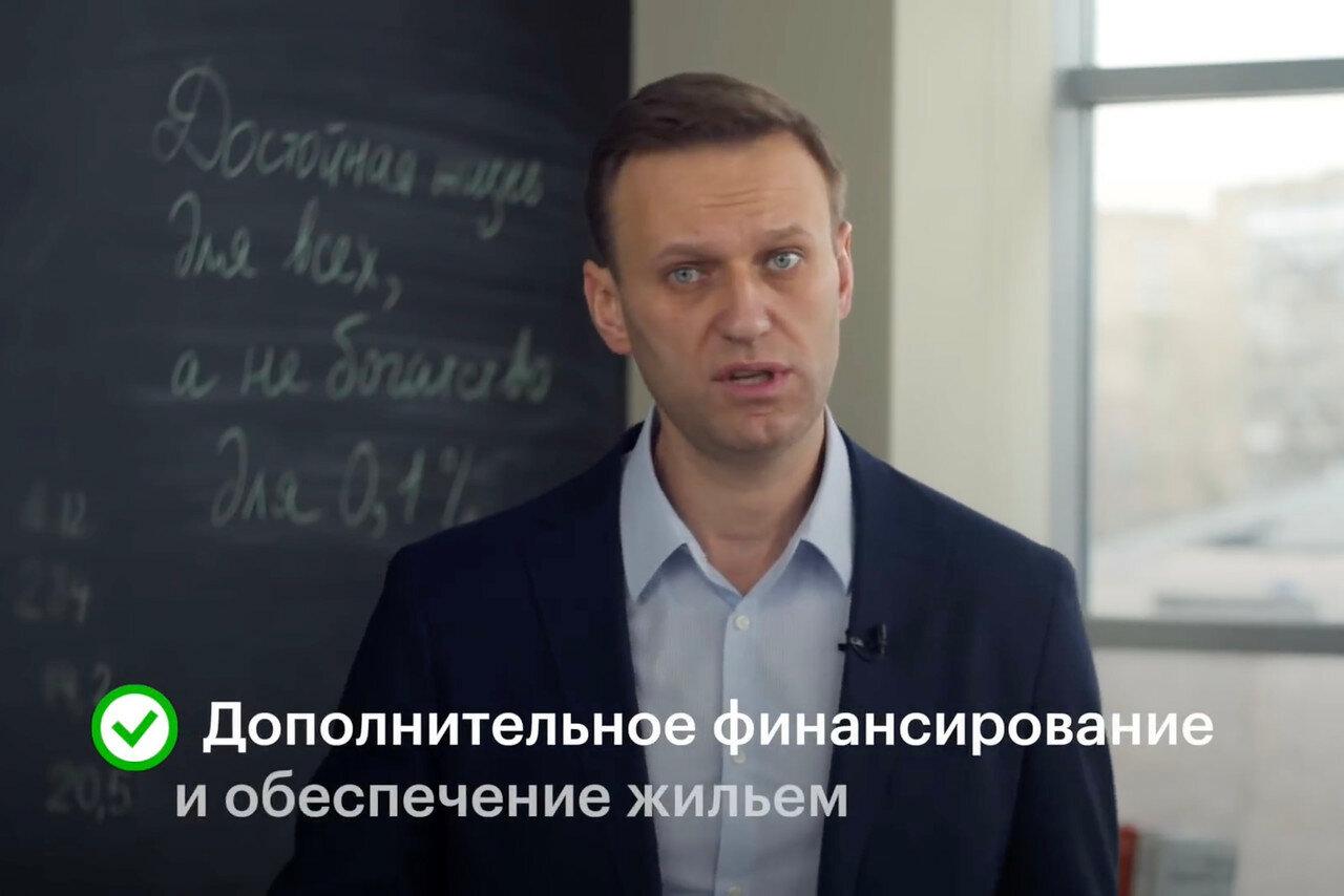 Навальный предложил раздавать квартиры