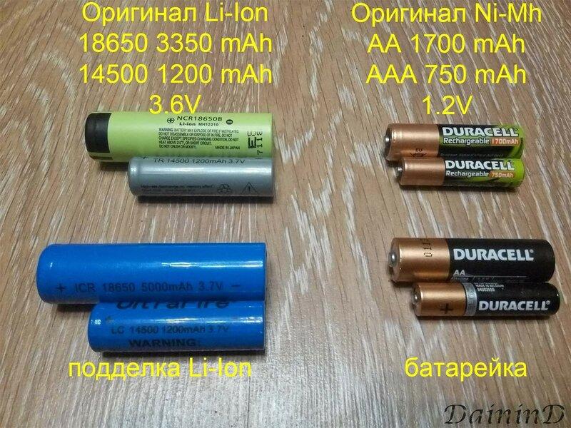 Небольшая информация про аккумуляторы Li-Ion баночного типа