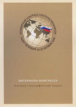 Материалы II Всемирного конгресса соотечественников: Итоговый стенографический сборник