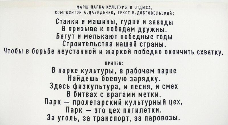 Парк Горького. Начало. Музей. 31.01.18.23..jpg