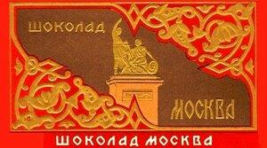 шоколад Москва