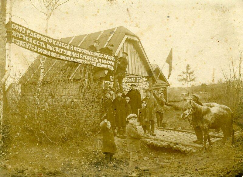 1927 Село Очаково.jpg