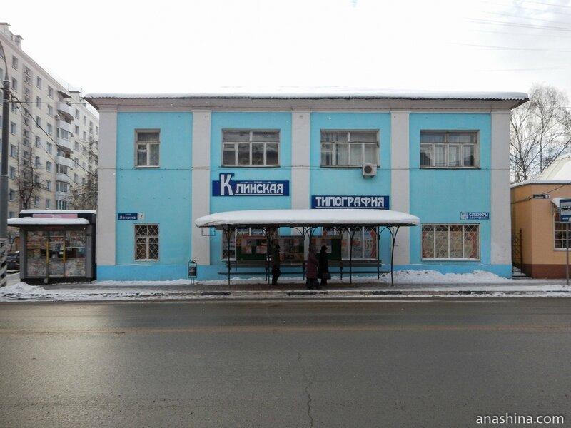 """Редакция газеты """"Серп и молот"""", Клин"""