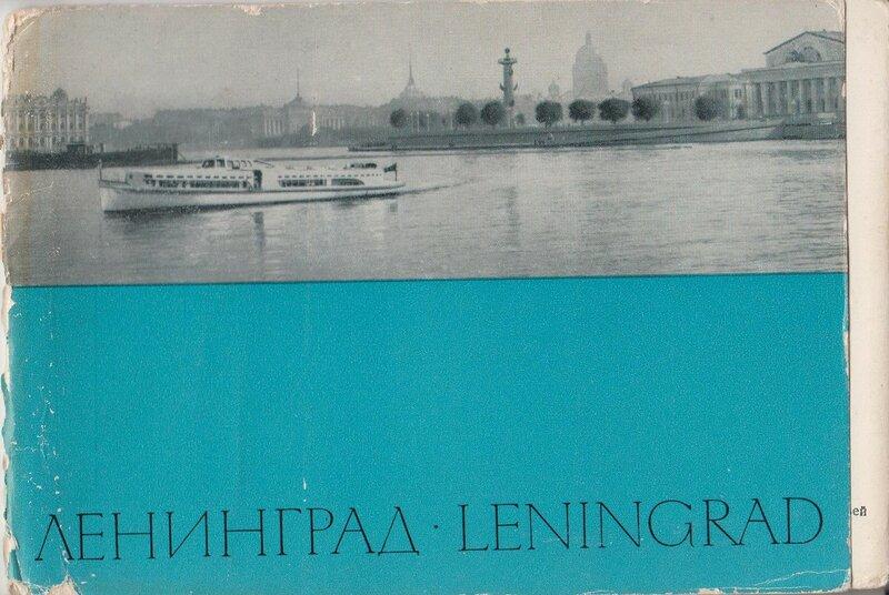 Открытки с видом ленинграда, днем рождения сына