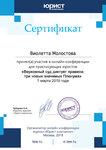 сертификат-конференция-Верховный-суд_три-пленума.jpg