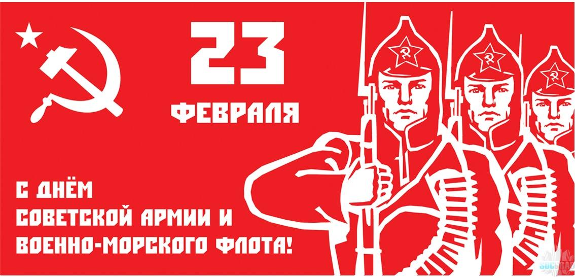23 февраля день красной армии