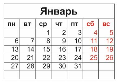 календарь на 2020 год помесячно с крупными цифрами