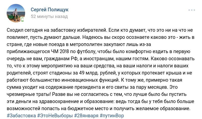 Забастовка Навального 28.01.2018 - 85