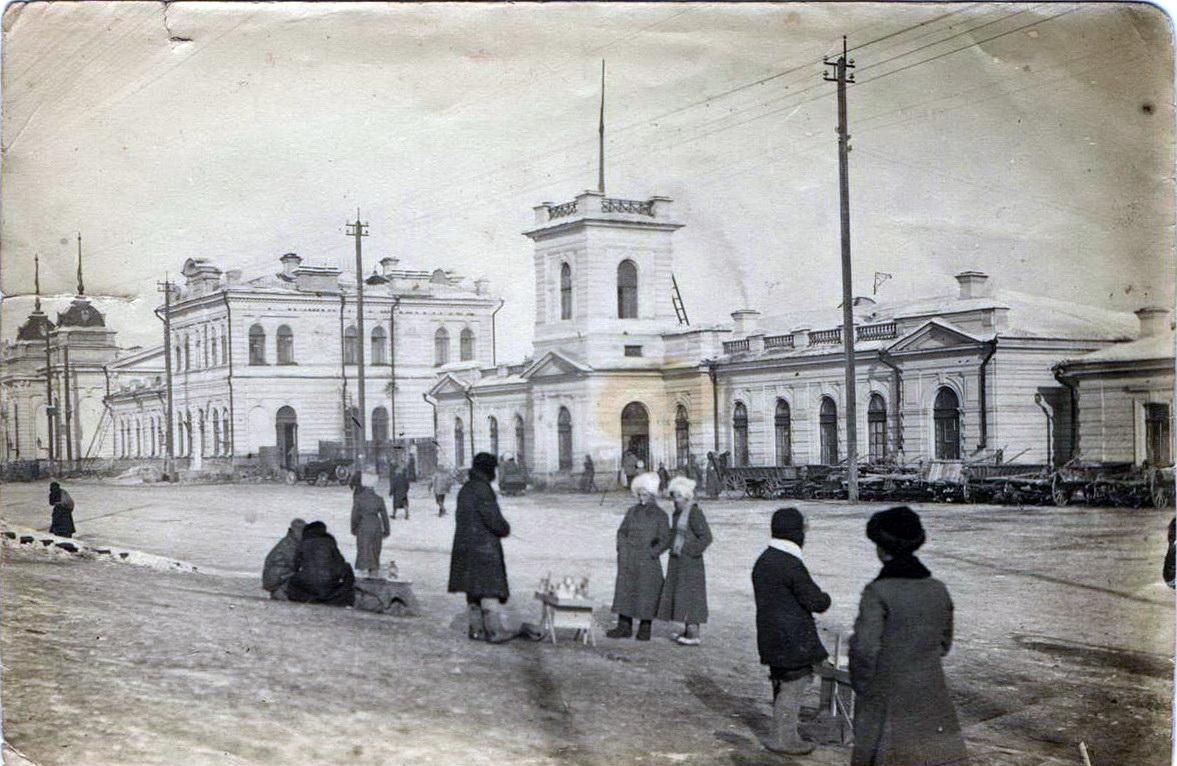 Железнодорожный вокзал. 1918