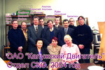 ОАО Калужский Двигатель - Отдел СКО - 2004 год.JPG