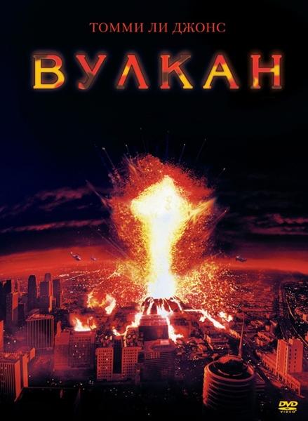 Вулкан / Volcano (1997/BDRip/HDRip)