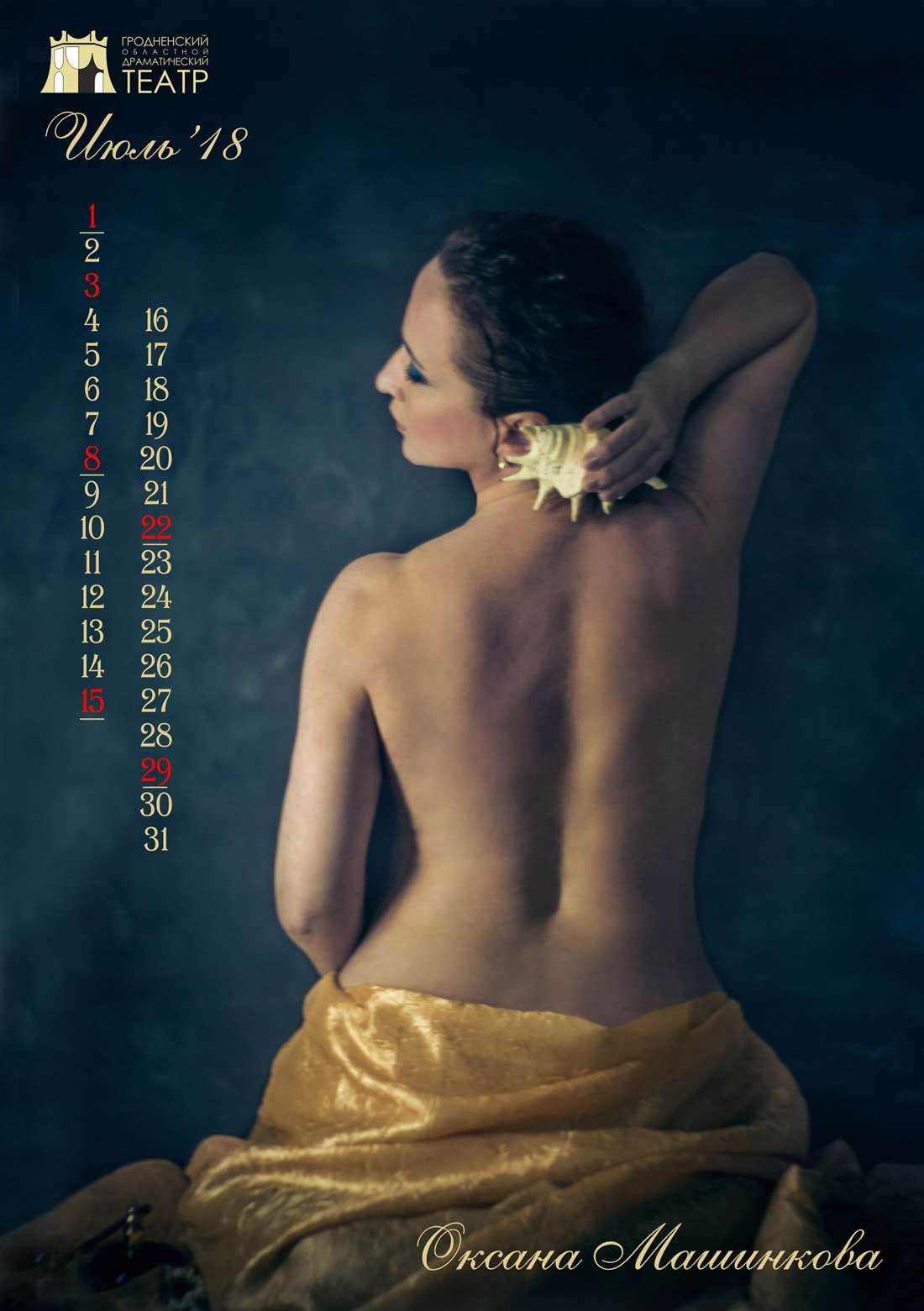 «Приоткрывая занавес»: календарь с полуобнаженными актрисами гродненского драмтеатра