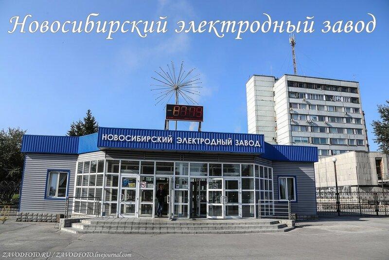 Новосибирский электродный завод.jpg