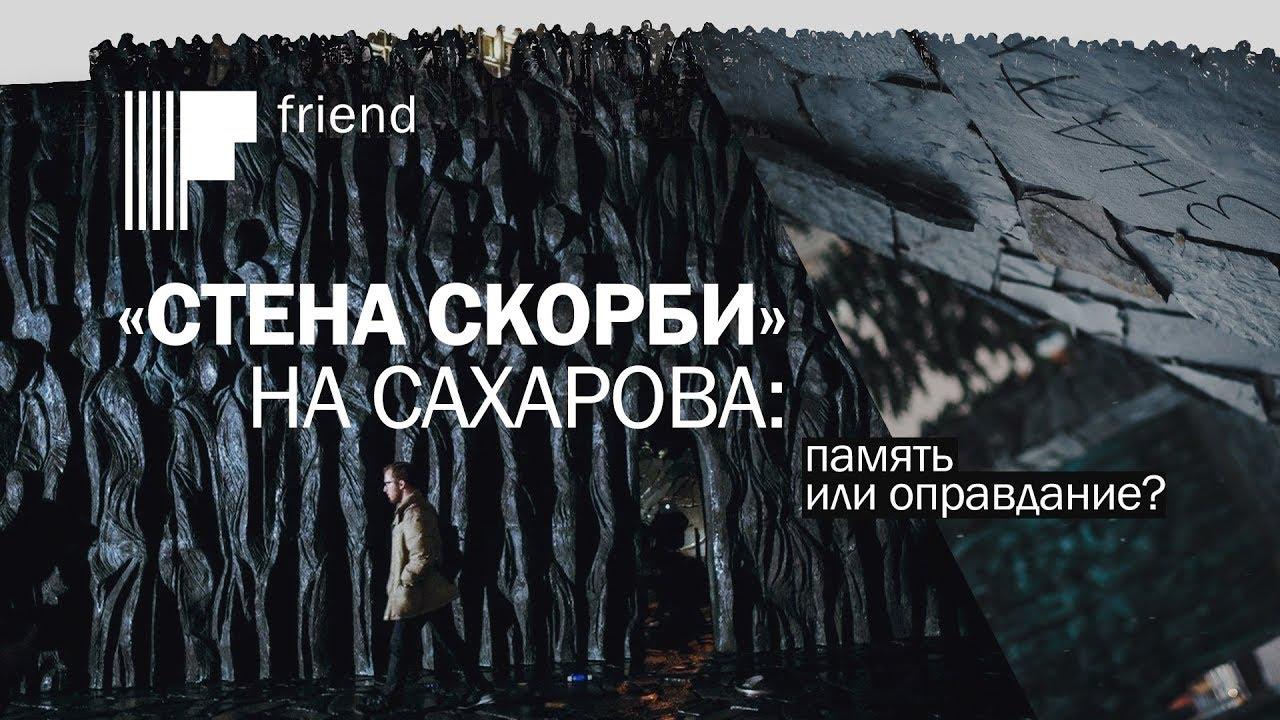«Стена скорби» на Сахарова: память или оправдание?