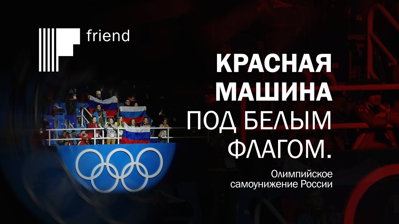 20180216-Красная машина под белым флагом. Олимпийское самоунижение России