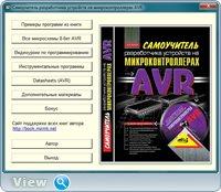 Белов А. В.  Самоучитель разработчика устройств на микроконтроллерах AVR (+CD)