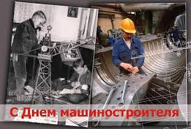День машиностроителя. Поздравляем