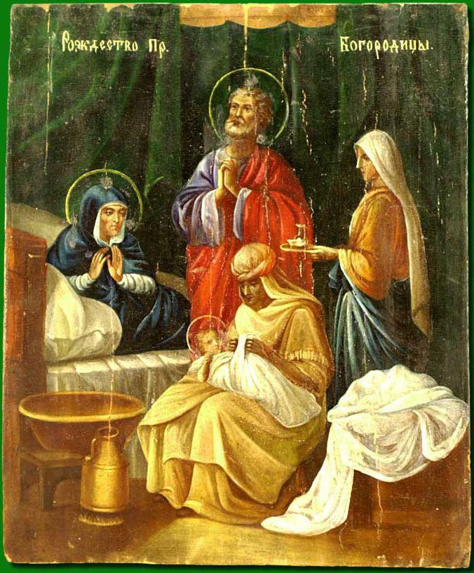 Рождество Пресвятой Богородицы. Поздравляем