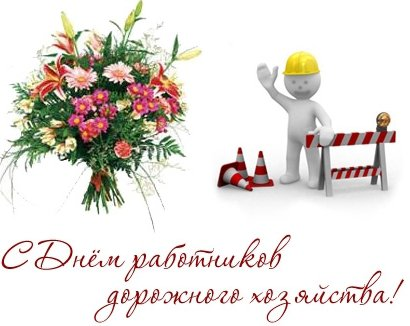 С Днем работников дорожного хозяйства! Поздравляю!