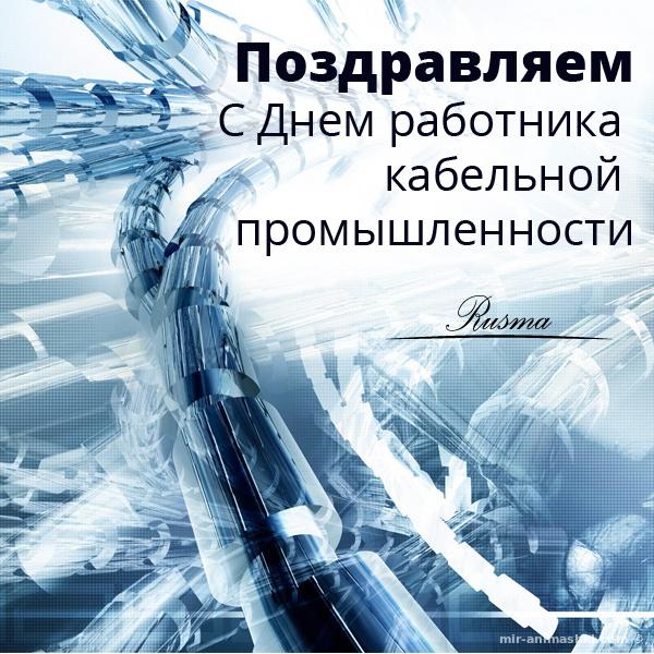 25 октября. День работника кабельной промышленности открытки фото рисунки картинки поздравления