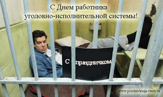 С днем работника уголовно-исполнительной системы. С праздничком
