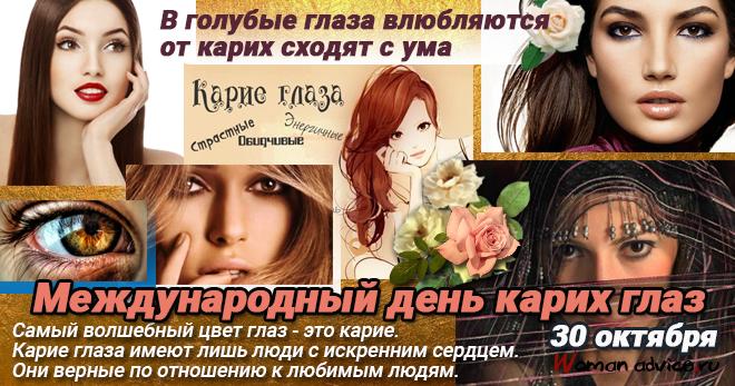 Открытка - Международный день карих глаз открытки фото рисунки картинки поздравления