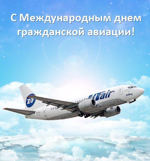 Открытки. День гражданской авиации. Поздравляем!