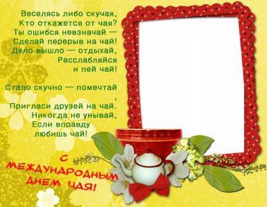 Открытки. 15 декабря Международный день чая. Поздравляем вас. Поздравление с рамкой для фото открытки фото рисунки картинки поздравления