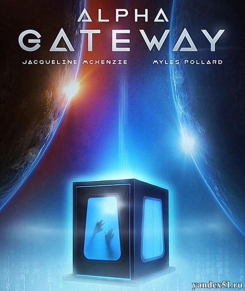 Портал Альфа / The Gateway (2018/WEB-DLRip)