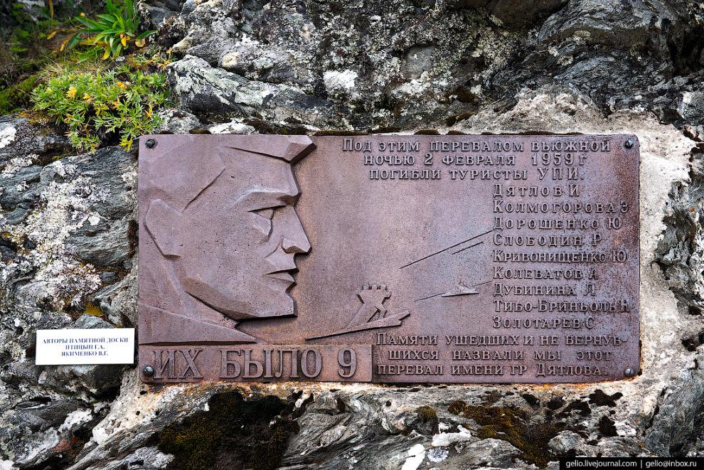 36. Гости перевала Дятлова оставляют не вернувшимся коллегам-туристам и трогательные личные «подарки
