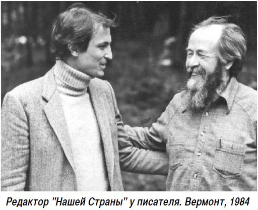 Наша страна-20080823-N2850-pic3-Казанцев-Солженицын