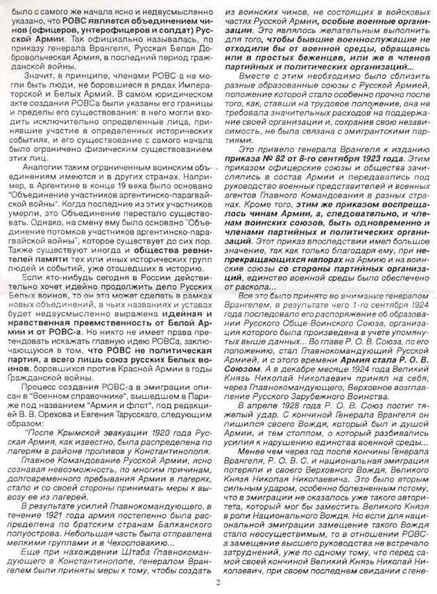 20071226_19-41--Внук генерала М.В.Алексеева М.М.Борель о закрытии в 2000 году Врангелевского РОВСа-pic3