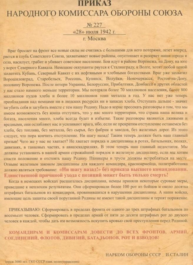20170103-Что сказал маршал Чуйков либералу Солженицину-pic2