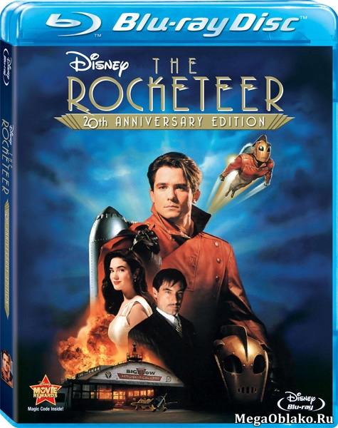 Ракетчик / The Rocketeer (1991/BDRip/HDRip)