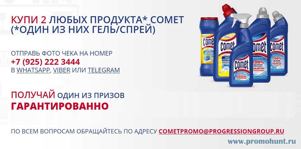 Акция Comet 2017 на comet.ru/winthetime